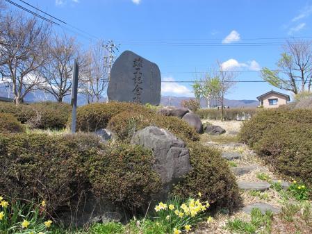 伊那西部農業開発事業竣工記念碑