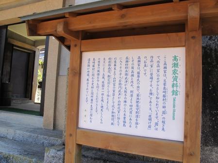 福島宿 高瀬家