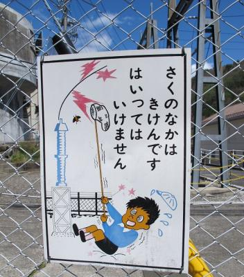 城山水力発電