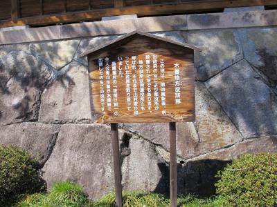 中山道 福島宿 木曽役所跡