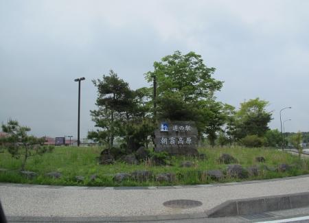 道の駅『朝霧高原』