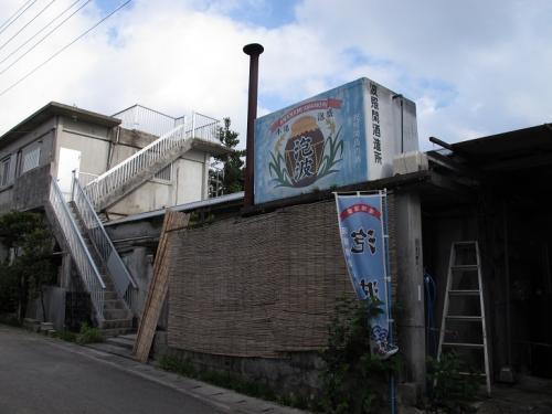 泡波の酒造所