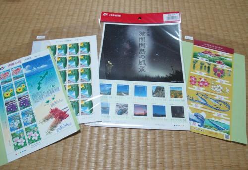 波照間郵便局で買った切手