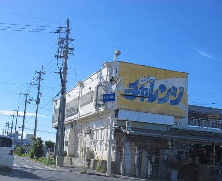 石垣島チャレンジ