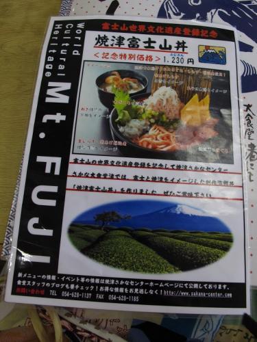 焼津富士山丼