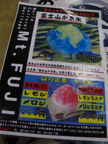 富士山かき氷