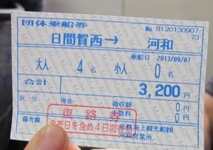 日間賀島西港→河和港