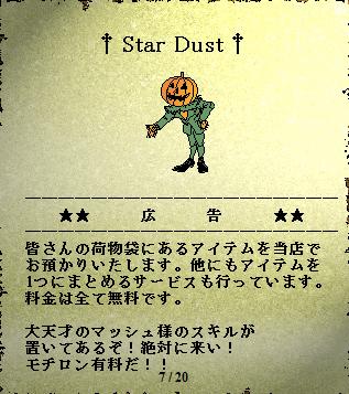 stardust貼紙