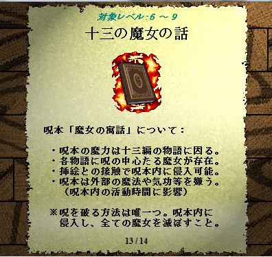 13の魔女01