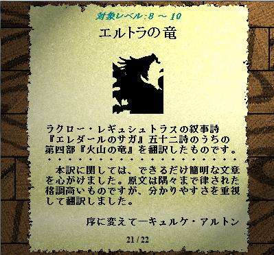 エルトラの竜01
