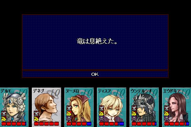エルトラの竜04