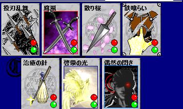 3世代目冒険スキル02