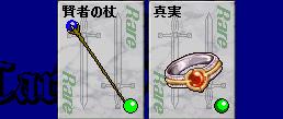 3世代目装備04