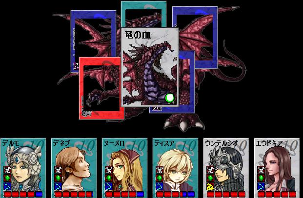 エルトラの竜10
