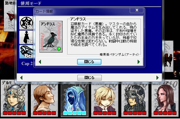 召喚獣01