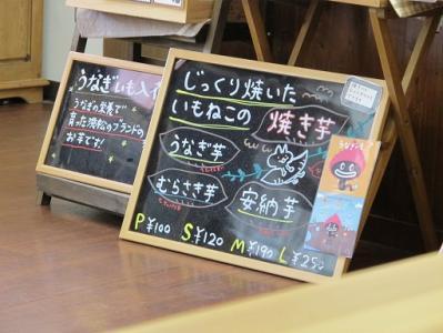 雑貨カフェ『いもねこ』