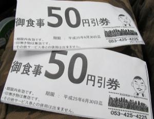 ハンバーグ&カフェNEW YORK 50円引き券