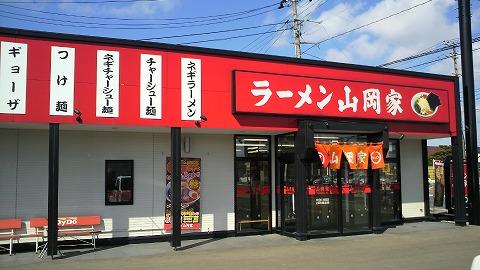 ラーメン山岡家1000214