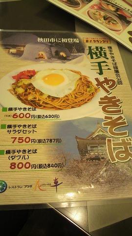 イオンモール秋田1000243