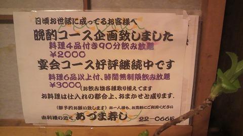 あづま1000204