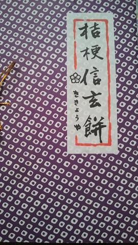 桔梗信玄餅1000317