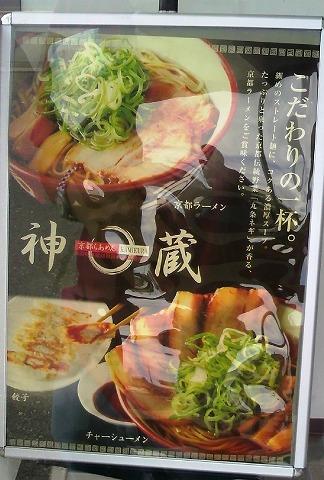 神蔵00456
