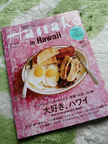 hawaii本2013