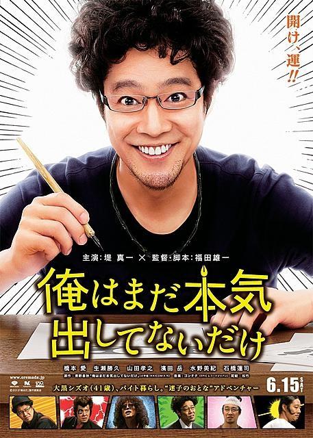 m-35601_oremada_poster_large.jpg