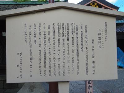 下御霊神社4