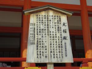 平安神宮13
