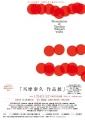 当摩さま作品展20150104
