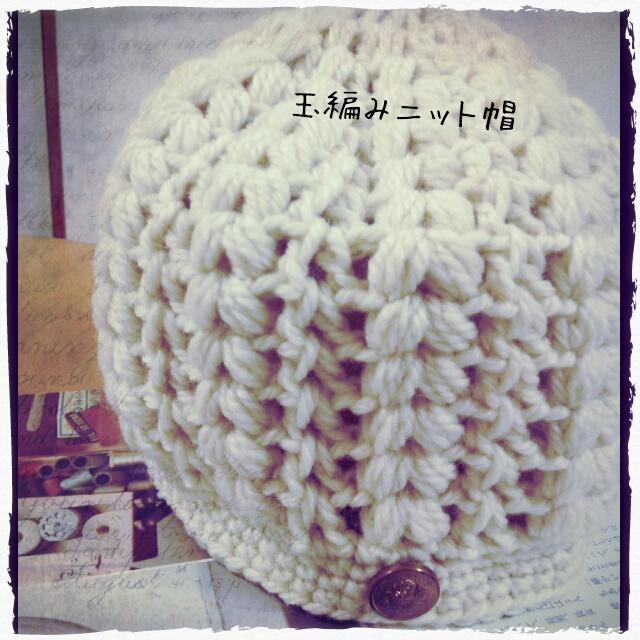 玉編みニット 白