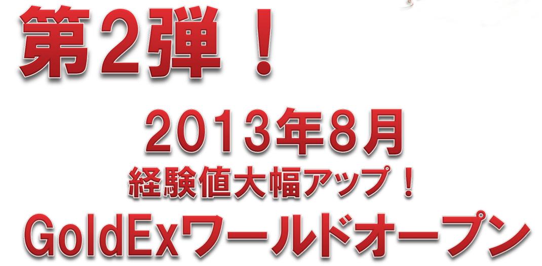 スクリーンショット 2013-05-30 19.46.06