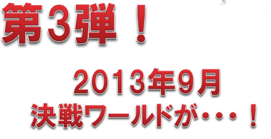 スクリーンショット 2013-05-30 19.53.41