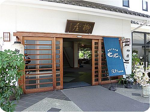 s-柳屋-120入り口2