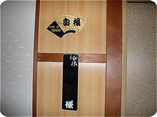 s-柳屋-028部屋名札1