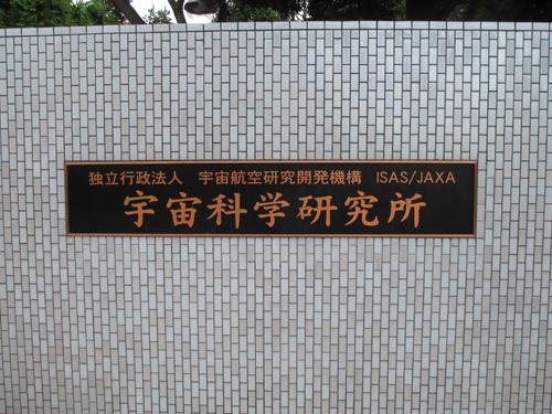 相模原キャンパス001