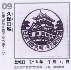 久保田城スタンプ