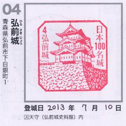 弘前城スタンプ