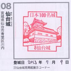 仙台城スタンプ