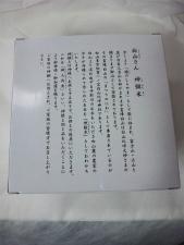おさがり1 (10)