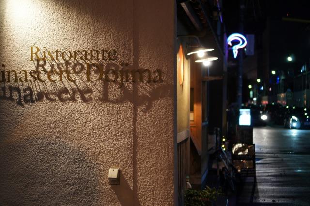 堂島レストラン
