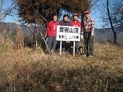 040要害山頂にて-s