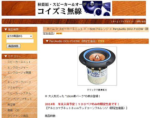 【DCU-F103W】8cmフルレンジスピーカー