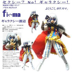 figma_convert_20131019225123.jpg
