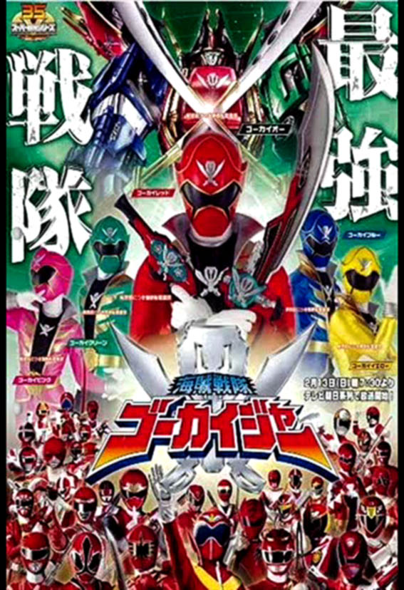 poster_gokai.jpg