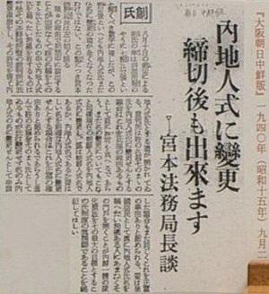 創氏改名10