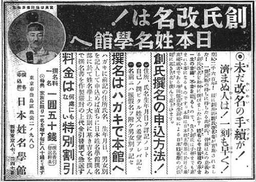 創氏改名8
