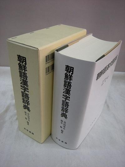 朝鮮語辞典3