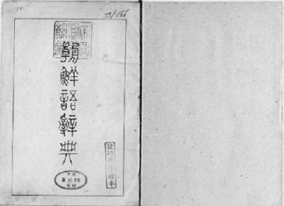 朝鮮語辞典2